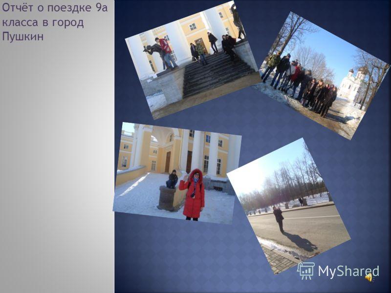 Отчёт о поездке 9а класса в город Пушкин