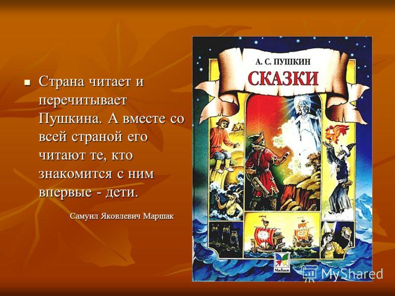 Страна читает и перечитывает Пушкина. А вместе со всей страной его читают те, кто знакомится с ним впервые - дети. Страна читает и перечитывает Пушкина. А вместе со всей страной его читают те, кто знакомится с ним впервые - дети. Самуил Яковлевич Мар
