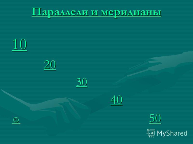 Параллели и меридианы Параллели и меридианы 10 20 20 20 30 30 30 40 40 40 50 50 50 50
