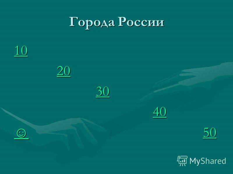Города России 10 20 2020 30 3030 40 4040 50 5050 50