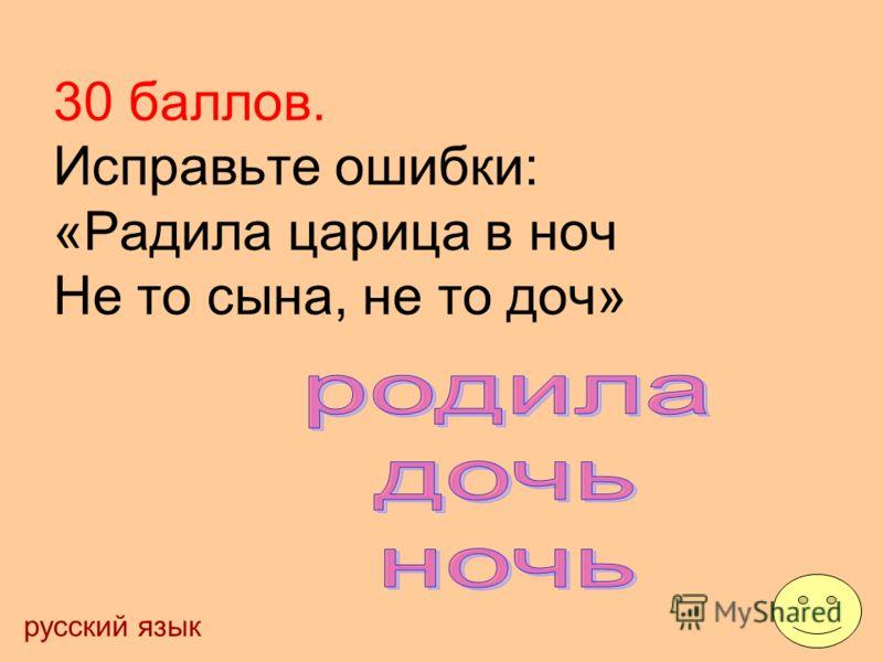 30 баллов. Исправьте ошибки: «Радила царица в ноч Не то сына, не то доч» русский язык