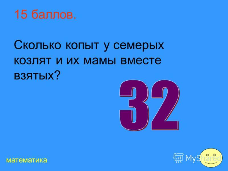 15 баллов. Сколько копыт у семерых козлят и их мамы вместе взятых? математика