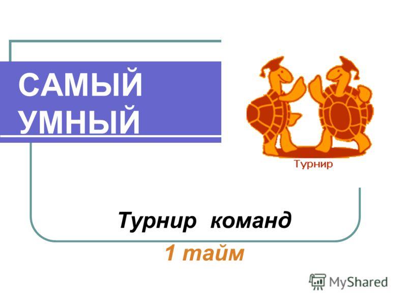 САМЫЙ УМНЫЙ Турнир команд 1 тайм