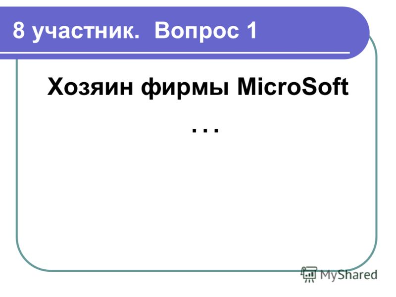 8 участник. Вопрос 1 Хозяин фирмы MicroSoft …