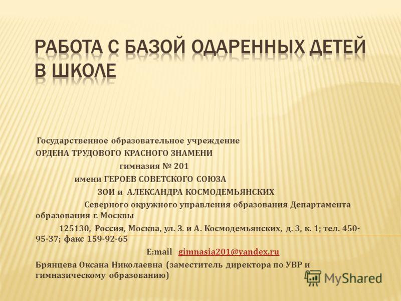 Государственное образовательное учреждение ОРДЕНА ТРУДОВОГО КРАСНОГО ЗНАМЕНИ гимназия 201 имени ГЕРОЕВ СОВЕТСКОГО СОЮЗА ЗОИ и АЛЕКСАНДРА КОСМОДЕМЬЯНСКИХ Северного окружного управления образования Департамента образования г. Москвы 125130, Россия, Мос