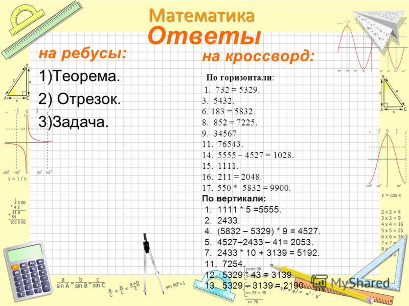 Математические кроссворды с ответами 4 класс