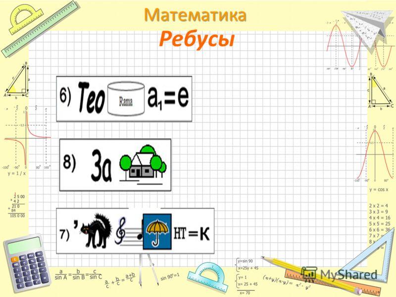 Математика Ребусы