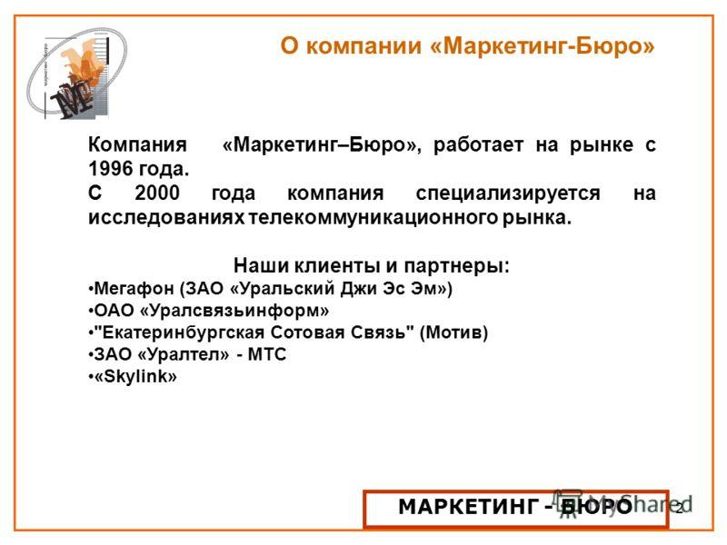 2 Компания «Маркетинг–Бюро», работает на рынке с 1996 года. С 2000 года компания специализируется на исследованиях телекоммуникационного рынка. Наши клиенты и партнеры: Мегафон (ЗАО «Уральский Джи Эс Эм») ОАО «Уралсвязьинформ»