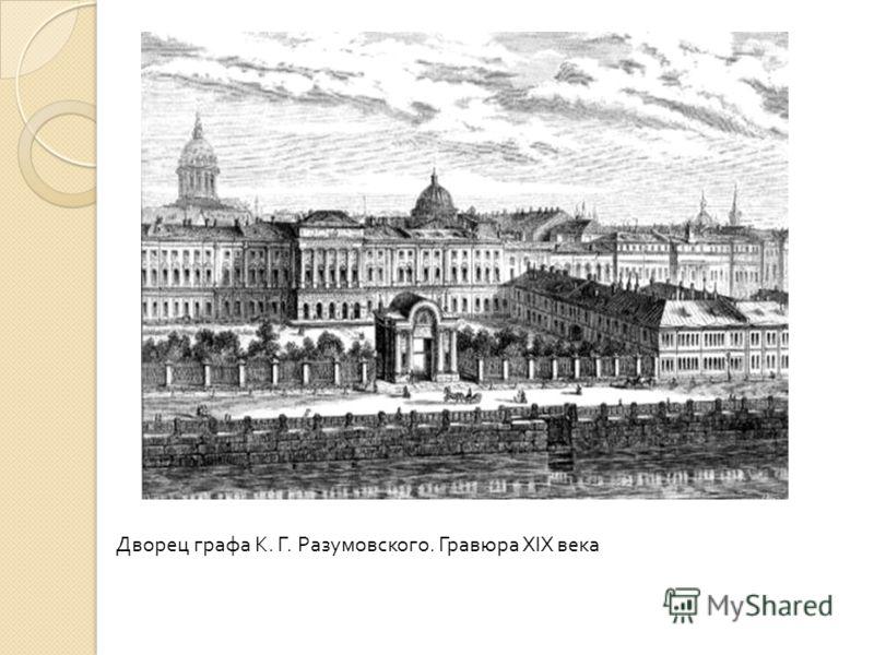 Дворец графа К. Г. Разумовского. Гравюра XIX века