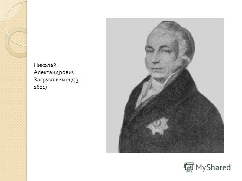 Николай Александрович Загряжский (1743 1821)