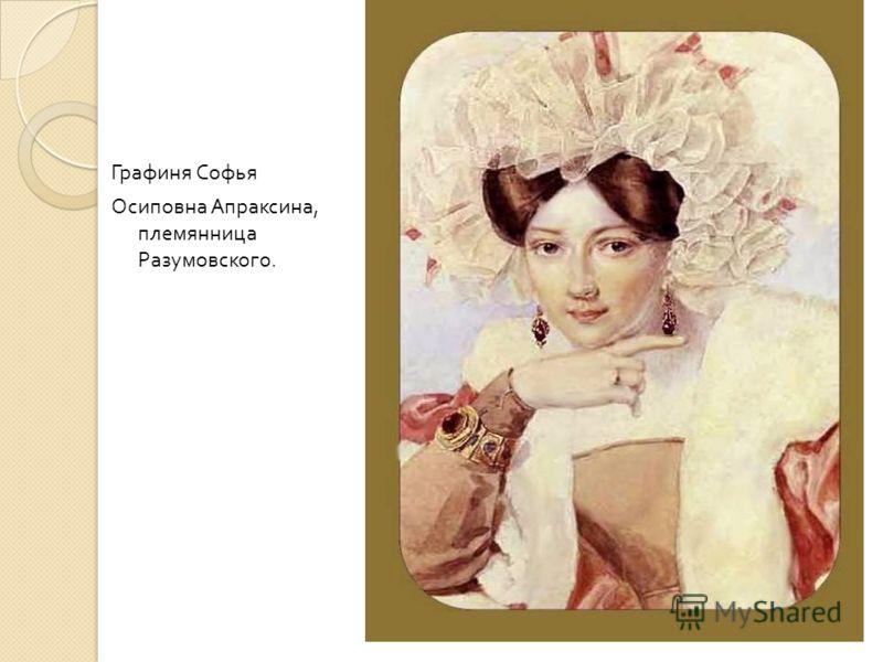 Графиня Софья Осиповна Апраксина, племянница Разумовского.