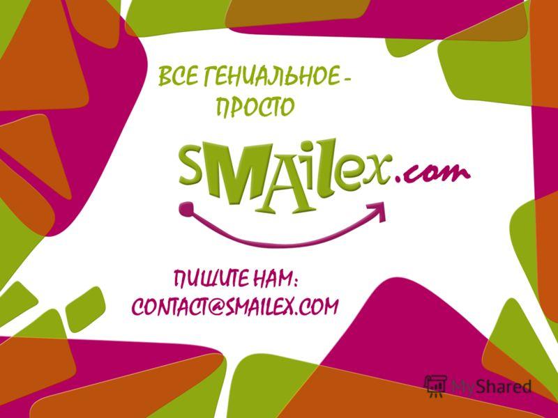 ВСЕ ГЕНИАЛЬНОЕ - ПРОСТО ПИШИТЕ НАМ: CONTACT@SMAILEX.COM.com