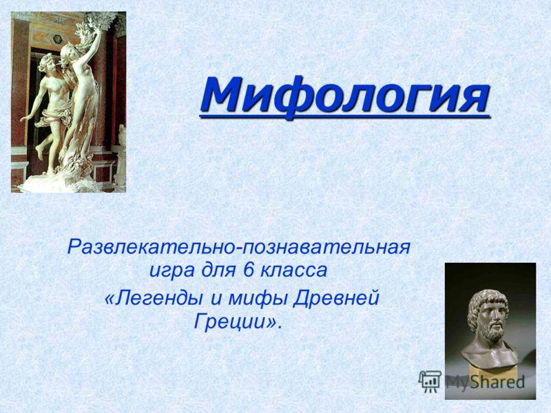 И мифы древней греции презентация