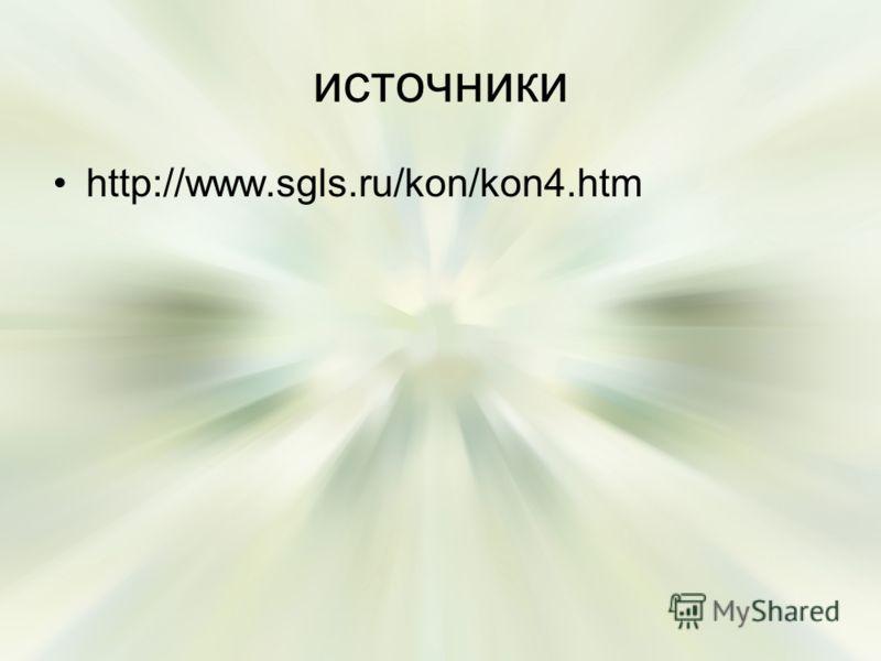 источники http://www.sgls.ru/kon/kon4.htm