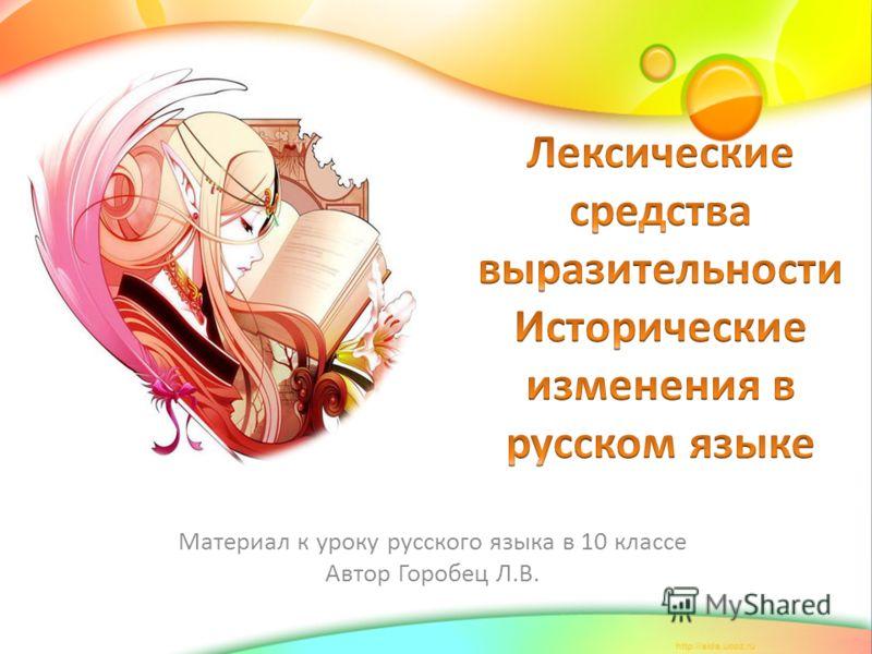 Материал к уроку русского языка в 10 классе Автор Горобец Л.В.