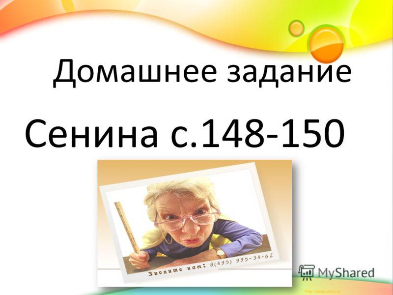 Домашнее задание Сенина с.148-150