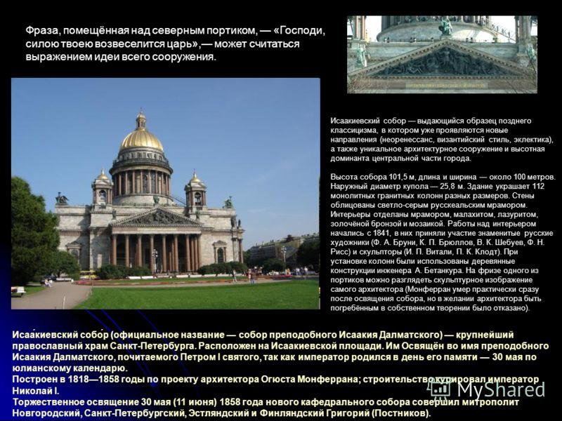 Исаа́киевский собо́р (официальное название собор преподобного Исаакия Далматского) крупнейший православный храм Санкт-Петербурга. Расположен на Исаакиевской площади. Им Освящён во имя преподобного Исаакия Далматского, почитаемого Петром I святого, та