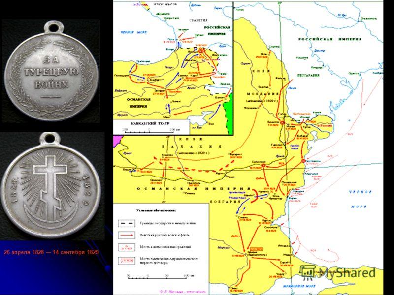 26 апреля 1828 14 сентября 1829