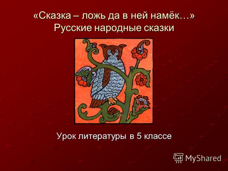 Скачать бесплатно книгу русские народные сказки
