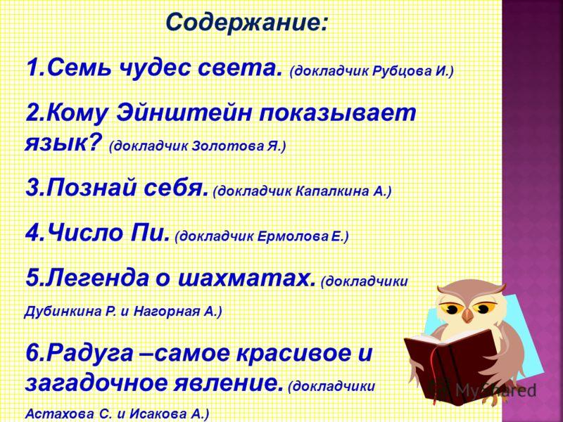 О, сколько нам открытий чудных Готовят просвещенья дух И опыт, сын ошибок трудных, И гений, парадоксов друг… И случай, Бог изобретатель. А.С. Пушкин.