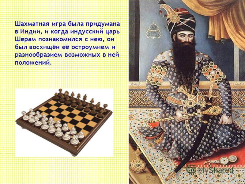Шахматы - одна из самых древних игр. Она существует уже многие века, и неудивительно, что с нею связаны различные предания, правдивость которых, за давностью времени, невозможно проверить. Одну из подобных легенд мы и хотим рассказать. Чтобы понять е