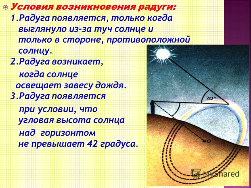 Согласно Библии, после Потопа Творцом была создана радуга в облаке, как вечное знамение завета с землёю, с каждой живою душою.