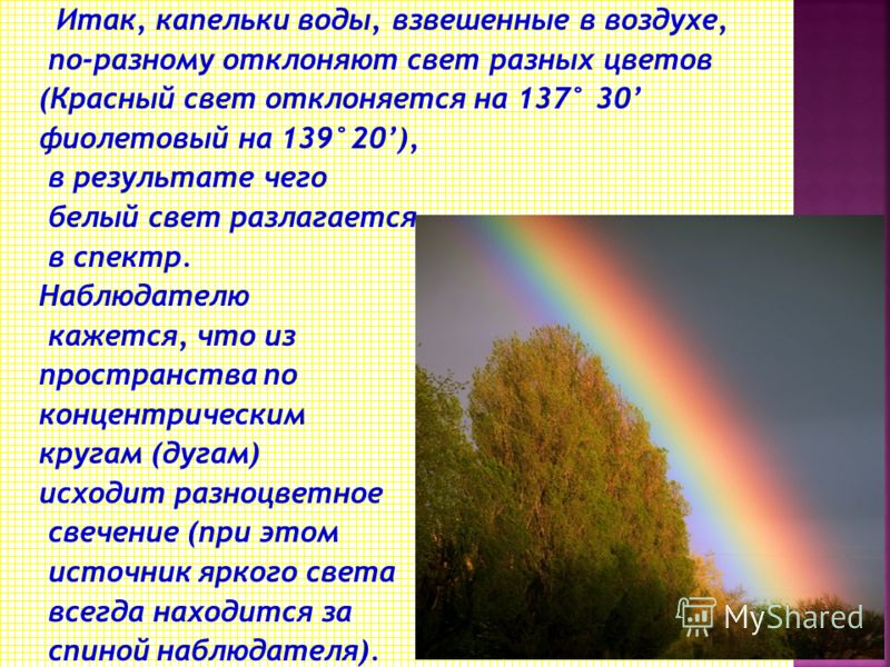 Известный популяризатор науки и педагог Я.И.Перельман, считал, что в радуге не может быть и речи о семи цветах, обычно мы различаем только три цвета: красный, зелёный, фиолетовый. Иногда едва различается жёлтый, в других случаях радуга представляет с