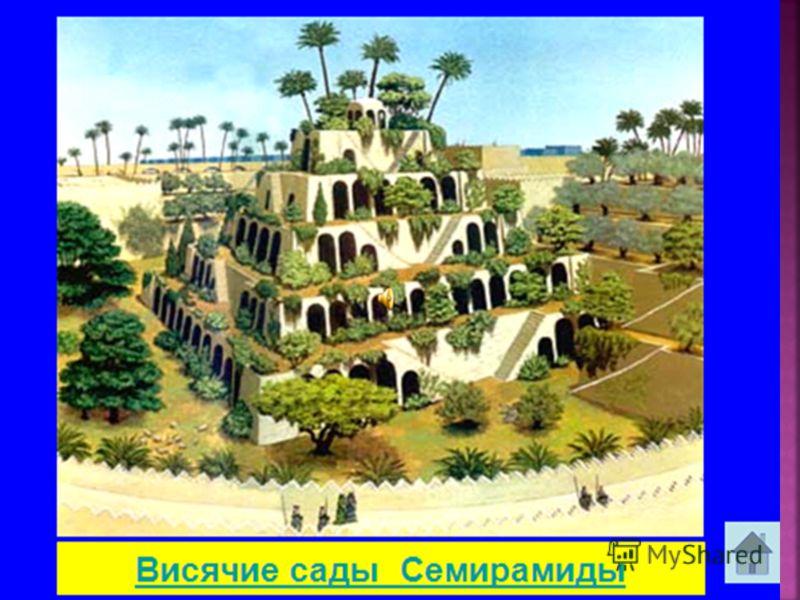 1 2 3 4 5 6 7 Колосс Родосский – гигантская статуя Великая пирамида в Гизе Мавзолей в Галикарнасе Статуя Зевса в Олимпии Александрийский маяк ХРАМ АРТЕМИДЫ В ЭФЕСЕ Висячие сады Вавилона
