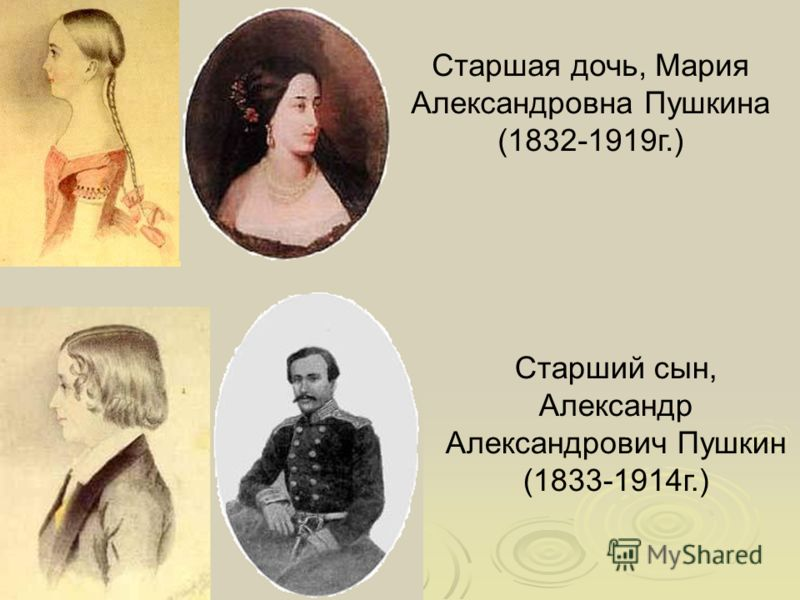 Старшая дочь, Мария Александровна Пушкина (1832-1919г.) Старший сын, Александр Александрович Пушкин (1833-1914г.)