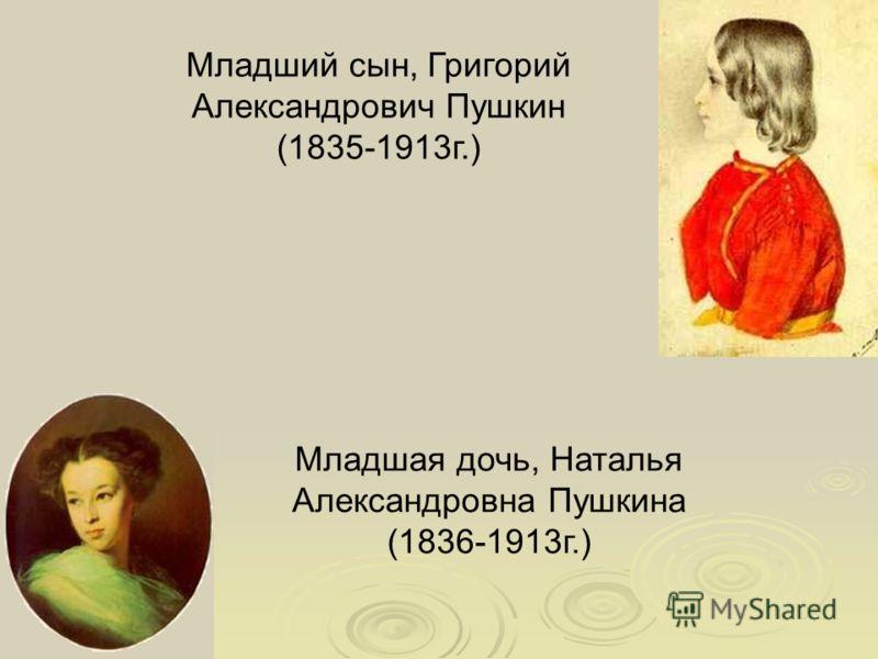 Младшая дочь, Наталья Александровна Пушкина (1836-1913г.) Младший сын, Григорий Александрович Пушкин (1835-1913г.)