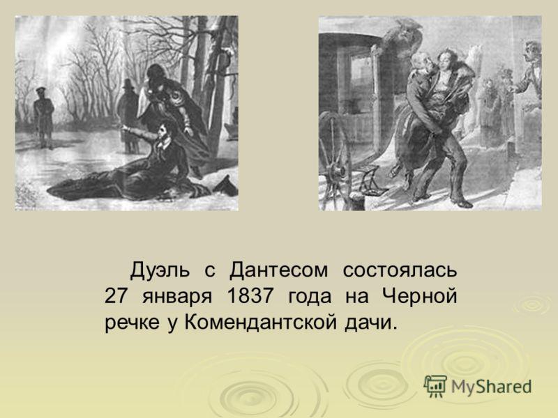 Дуэль с Дантесом состоялась 27 января 1837 года на Черной речке у Комендантской дачи.