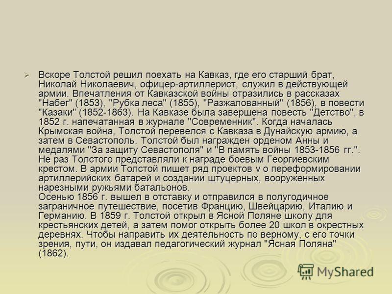 Вскоре Толстой решил поехать на Кавказ, где его старший брат, Николай Николаевич, офицер-артиллерист, служил в действующей армии. Впечатления от Кавказской войны отразились в рассказах