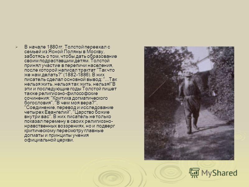 В начале 1880 гг. Толстой переехал с семьей из Ясной Поляны в Москву, заботясь о том, чтобы дать образование своим подраставшим детям. Толстой принял участие в перепичи населения, после которой написал трактат