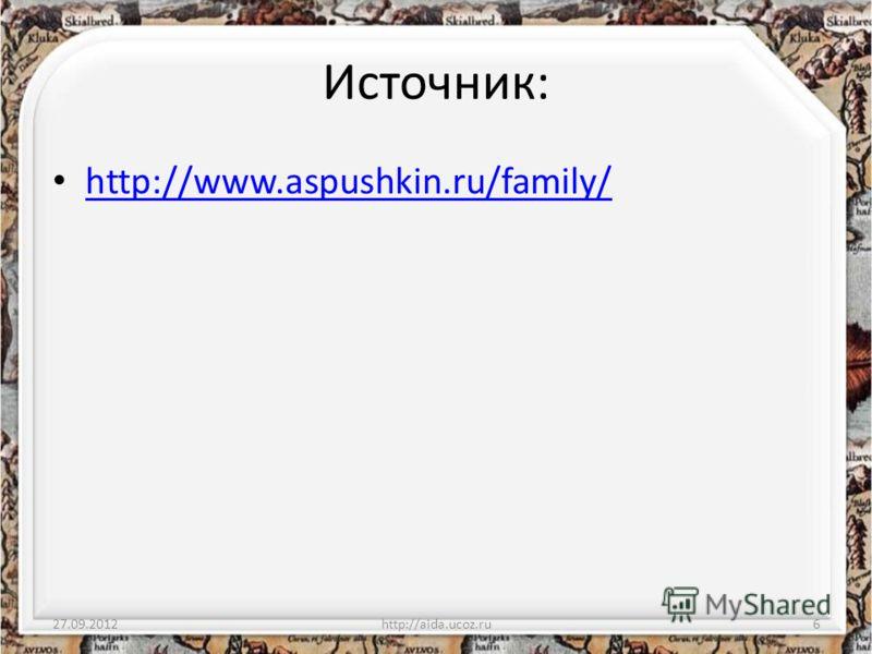 Источник: http://www.aspushkin.ru/family/ 27.09.2012http://aida.ucoz.ru6