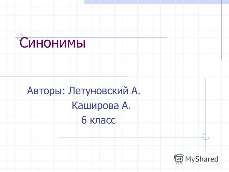 Синонимы Авторы: Летуновский А. Каширова А. 6 класс