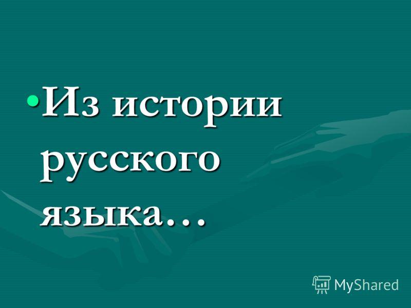 Из истории русского языка…Из истории русского языка…