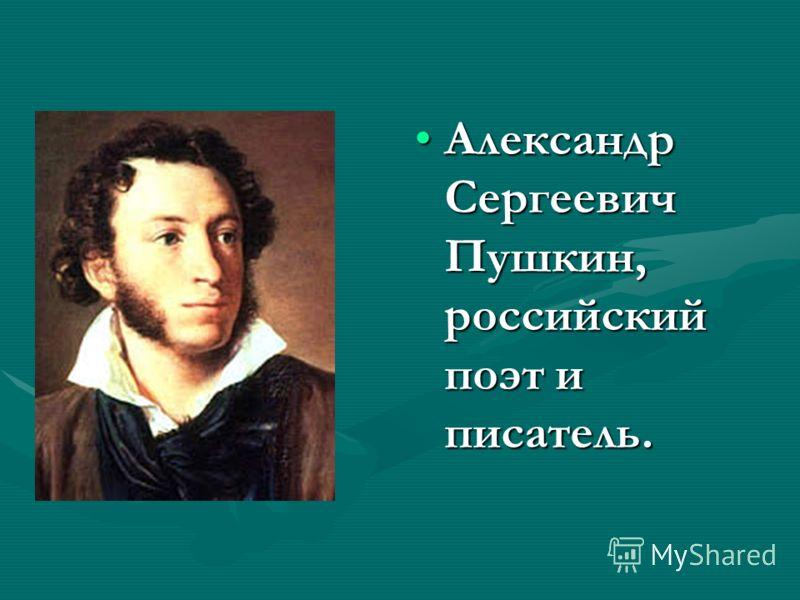 Александр Сергеевич Пушкин, российский поэт и писатель.