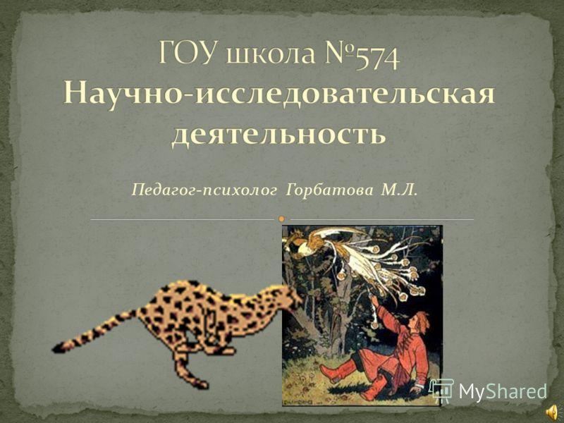 Педагог-психолог Горбатова М.Л.