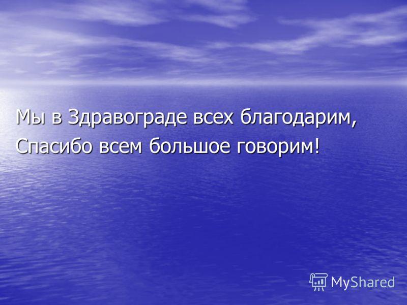 Мы в Здравограде всех благодарим, Спасибо всем большое говорим!