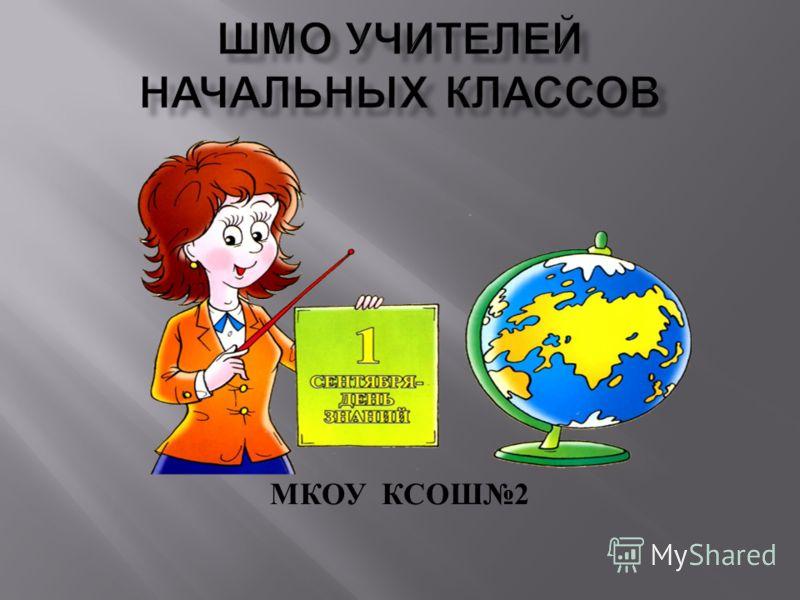 МКОУ КСОШ 2