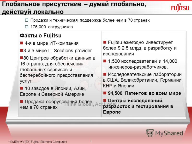 Июнь, 2010 ETERNUS – надежные системы хранения данных для динамических инфраструктур Copyright 2009 FUJITSU LIMITED