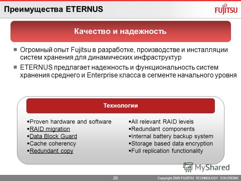 Все права защищены 2009 FUJITSU TECHNOLOGY SOLUTIONS 19 Снэпшоты и клоны на ETERNUS DX OPC Копируются все данные с источника. Подходит для создания резервных копий с общим управлением. Обеспечивается полная резервная сохранность данных многих поколен