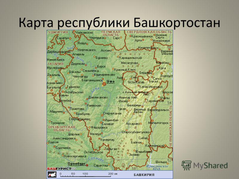 « Башкортостан – о дивный, чудный край!» « Башкортостан – о дивный, чудный край!» Автор: Гарипова Дилара Миннифаритовна Учитель начальных классов