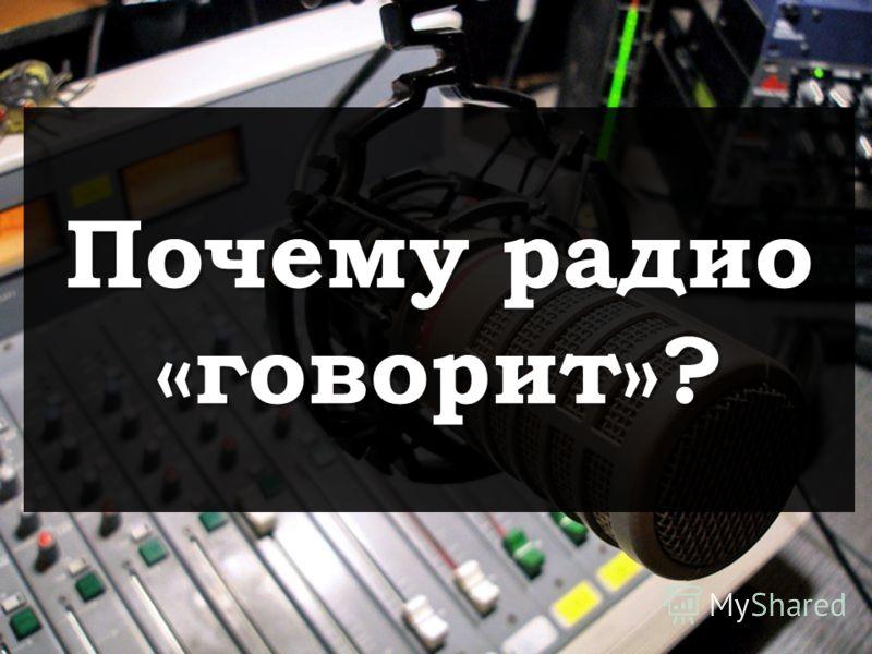Почему радио «говорит»?