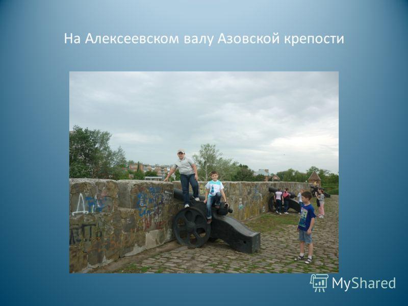 На Алексеевском валу Азовской крепости