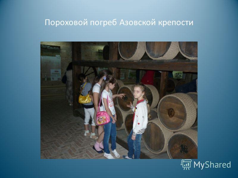 Пороховой погреб Азовской крепости
