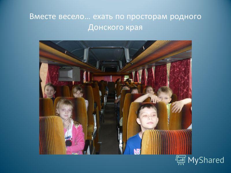 Вместе весело… ехать по просторам родного Донского края