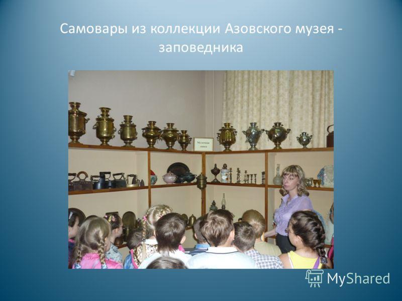 Самовары из коллекции Азовского музея - заповедника