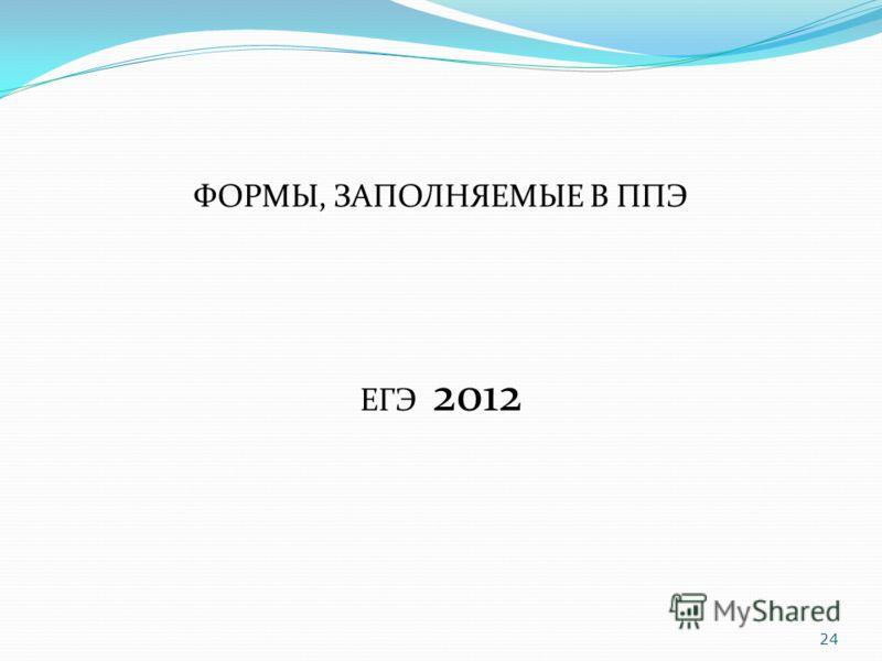ФОРМЫ, ЗАПОЛНЯЕМЫЕ В ППЭ ЕГЭ 2012 24