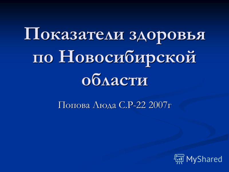 Показатели здоровья по Новосибирской области Попова Люда С.Р-22 2007г